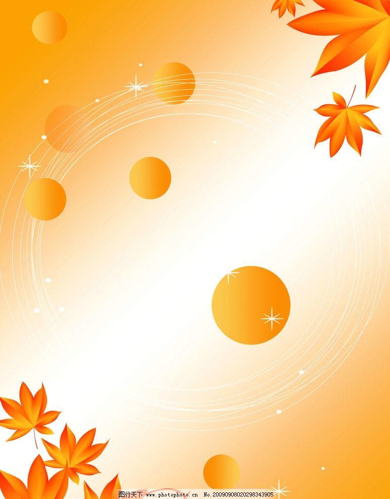 枫叶移门 弧线 梦幻背景 背景底纹 底纹边框 设计 100dpi jpg
