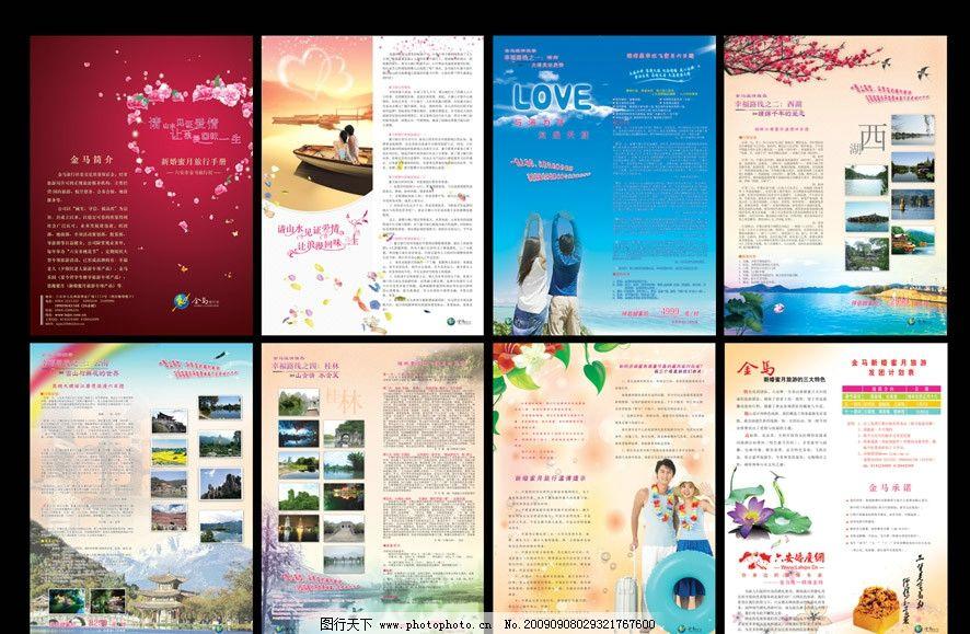 旅游画册 画册设计 二折页 花 封面 桂林 海南 沙滩 风景 桃花