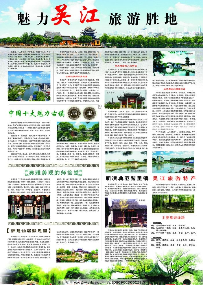 报纸版面设计ai_报纸版面设计ai分享展示