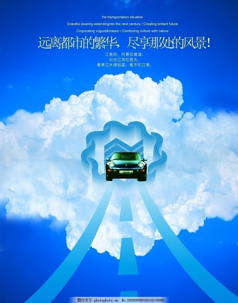 汽车海报 宣传      云 云彩 天空 蓝色 跑道 创意 海报设计 广告设计