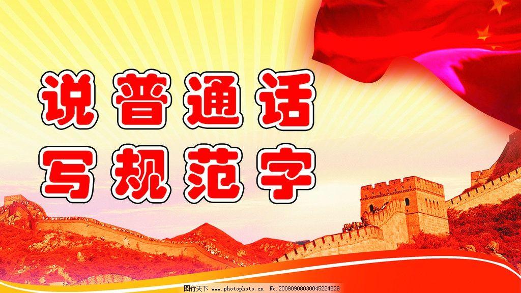 请说普通话 规范字 红旗 长城 源文件 海报设计 广告设计模板