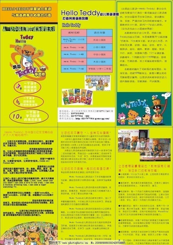 洪恩教育三折页 英语 动物 dm宣传单 广告设计 矢量 cdr