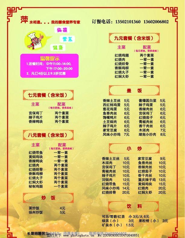 菜单 饭馆广告单 传单 菜价 盖饭 矢量图