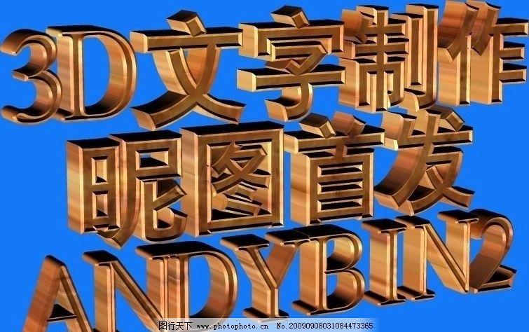 3d文字动画制作工具图片