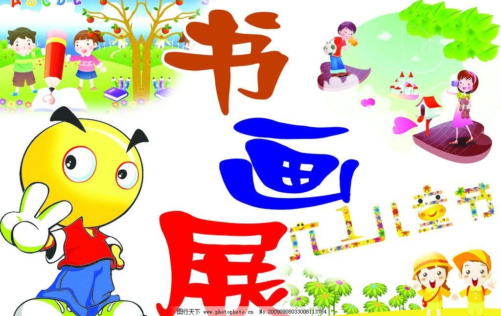 书画展 小朋友 幼儿 六一 儿童节 卡通人 卡通树 喷绘 幼儿园 psd分层
