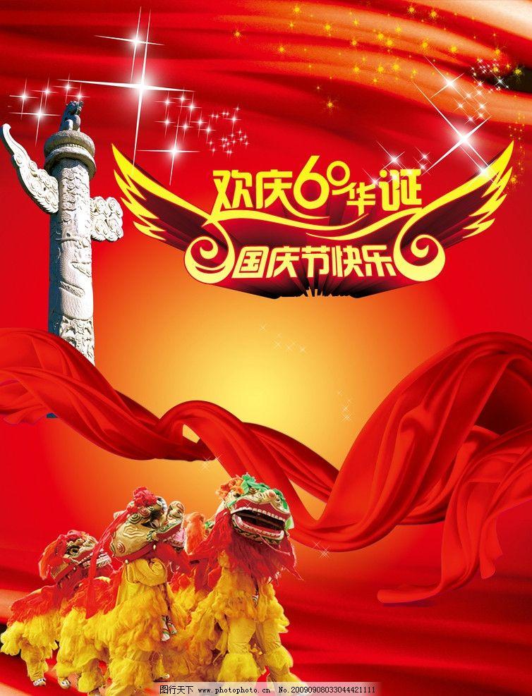 欢度国庆节 艺术字 国庆节快乐 翅膀 星光 舞狮 欢庆 喜庆背景