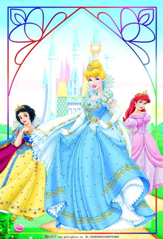 灰姑娘 茉莉公主 白雪公主图片