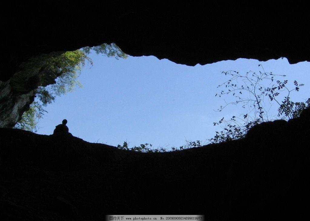 洞天 自然风景 自然景观 摄影