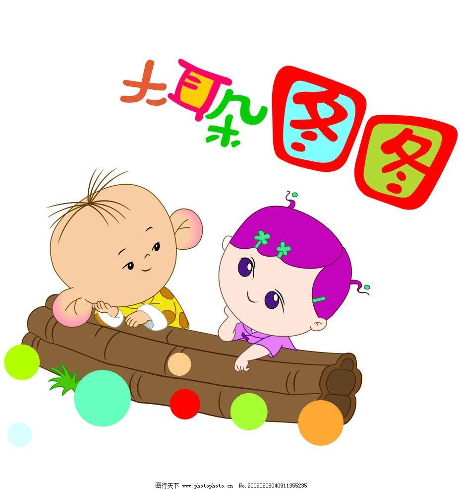 大耳朵图图 图图深受小朋友们的喜爱 可爱 儿童幼儿 矢量人物