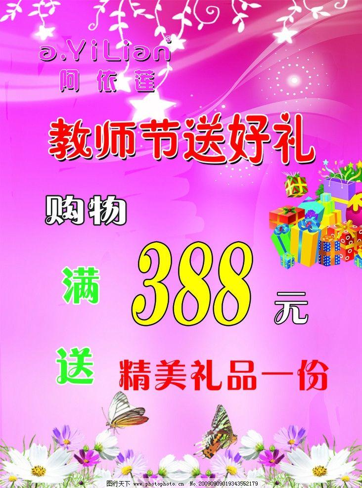 阿依莲教师节pop图片