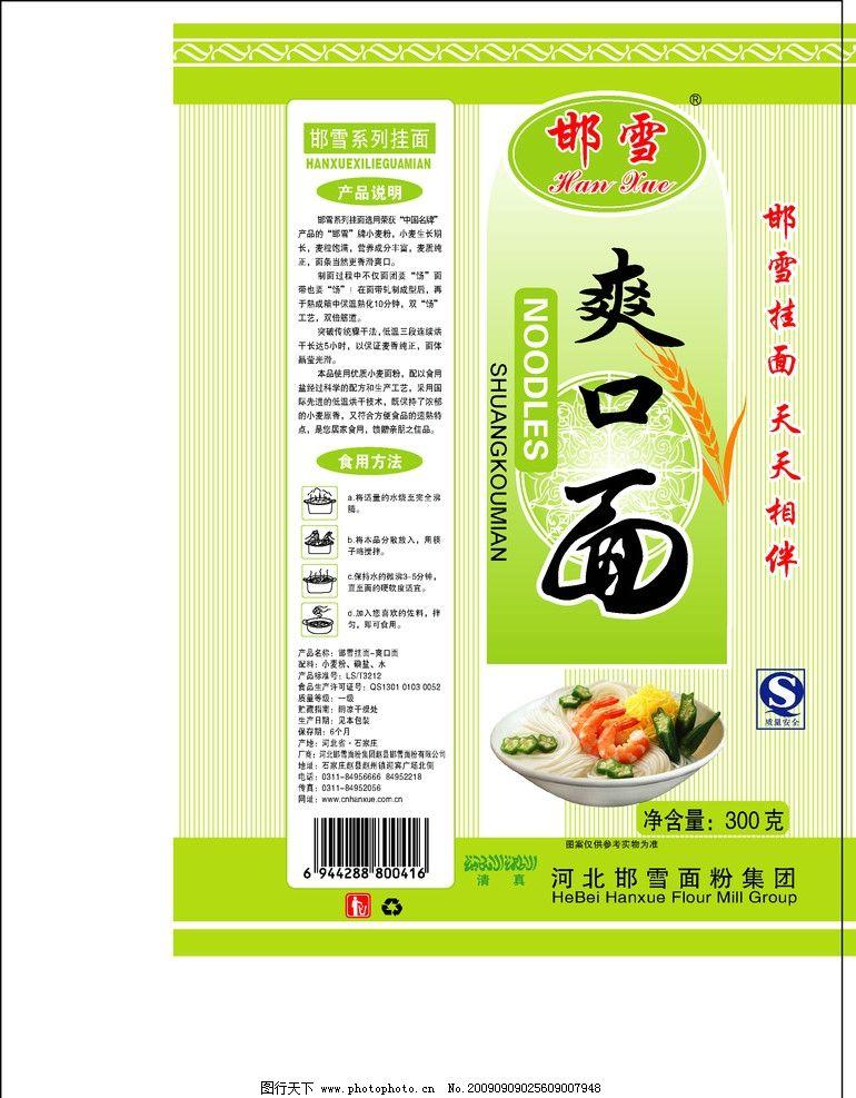 挂面 设计 包装 餐饮美食 生活百科 矢量 ai