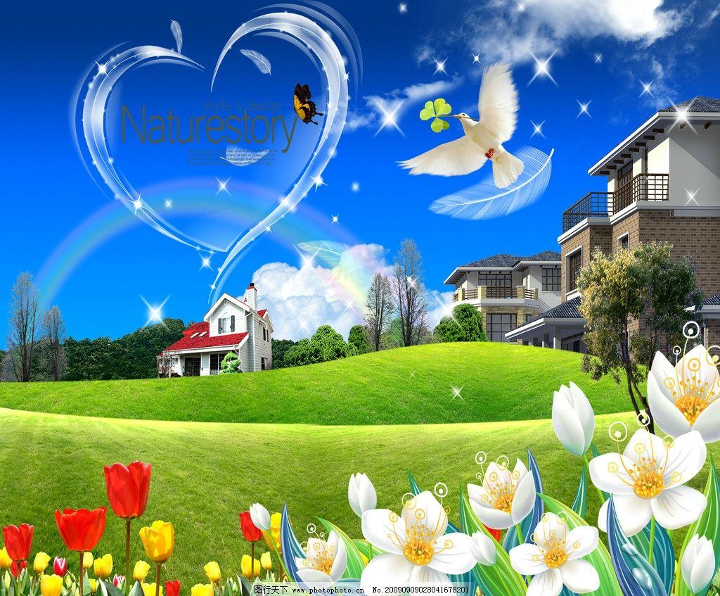 风景 花 鲜花 郁金香 树 鸽子 蝴蝶 房子 蓝天 草地 邻居