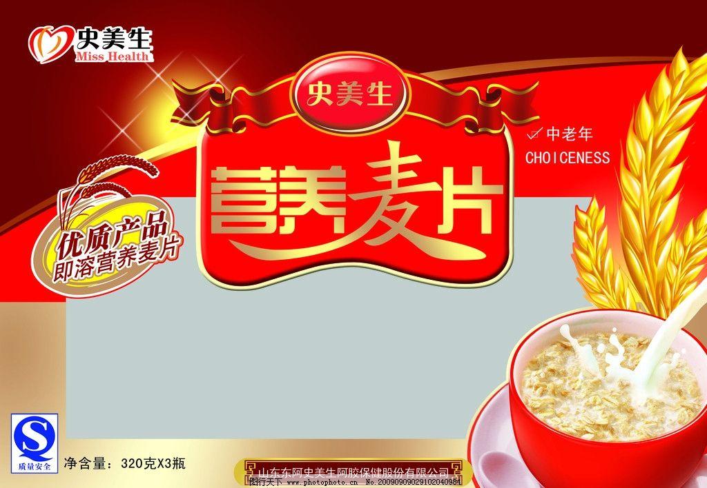 营养麦片 包装盒 包装设计 食品 麦片包装 广告设计模板 源文件 300dp