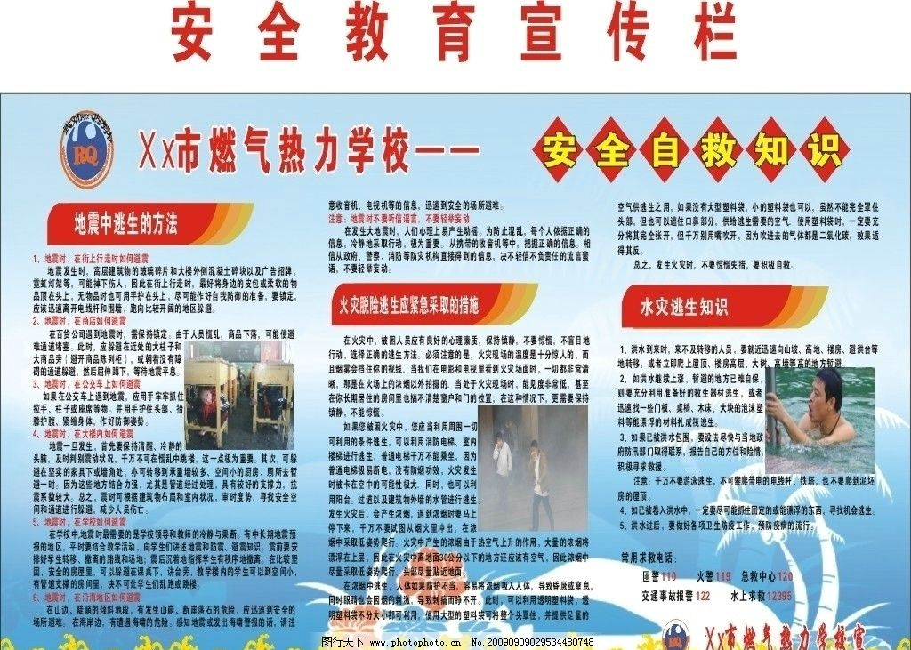 安全教育宣传栏 自救知识 地震 水灾 火灾 常用报警电话 宣示栏 展板