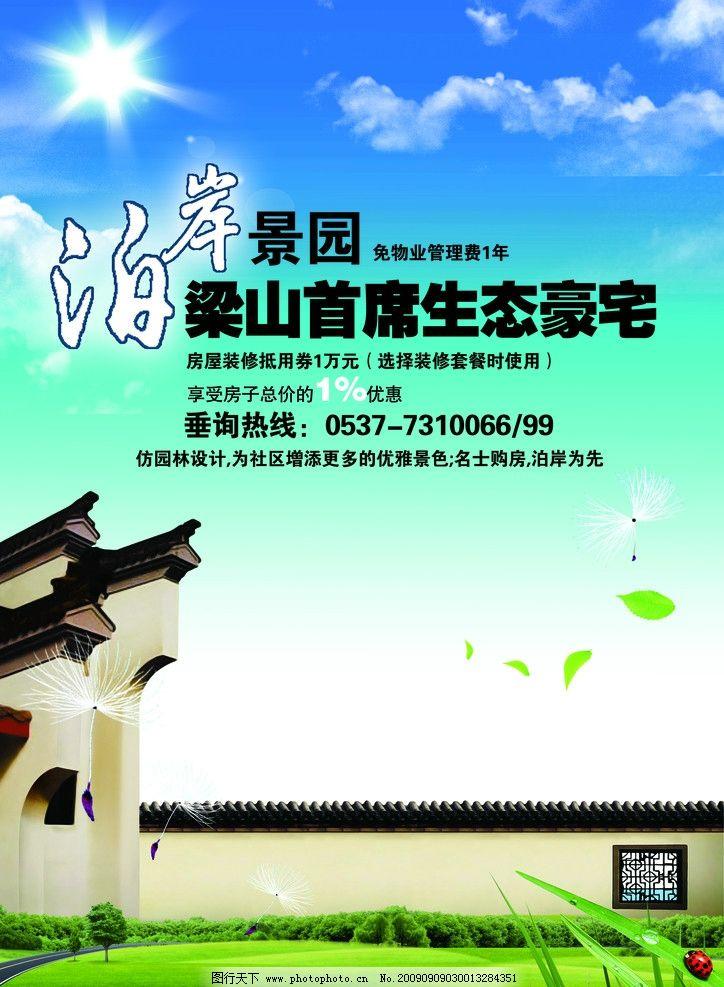 房产设计 蓝天 白云 苏州园林 树叶 移动公司3g作品 海报设计 广告