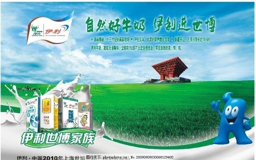 伊利 世博会 牛奶 乳制品 伊利世博家族 广告行架展架海报 海报设计
