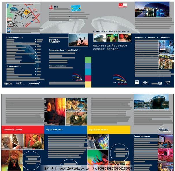 外文科技馆类宣传单页版式 科技教育 教育类宣传单 商务 排版 dm宣传