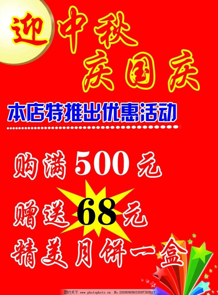 迎中秋 庆国庆 优惠活动海报 月亮 红底 源文件