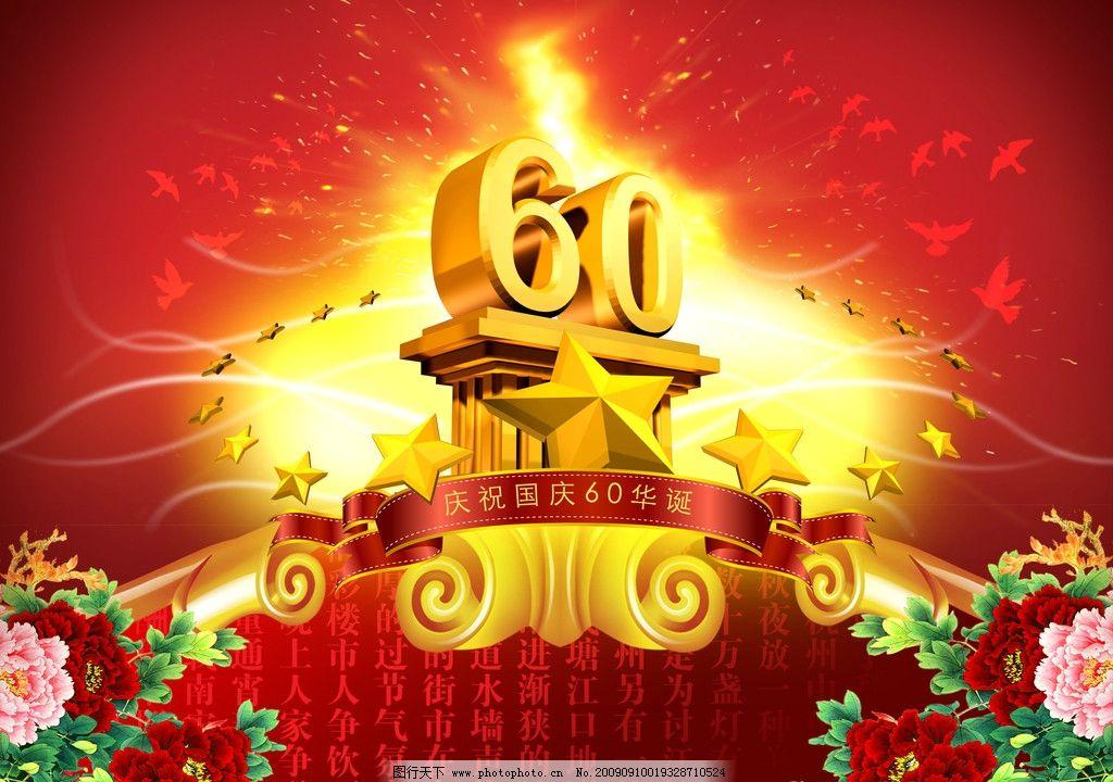 国庆60周年 国庆节 60 五角星 星星 牡丹花 边框 公告栏 光线 花纹 花