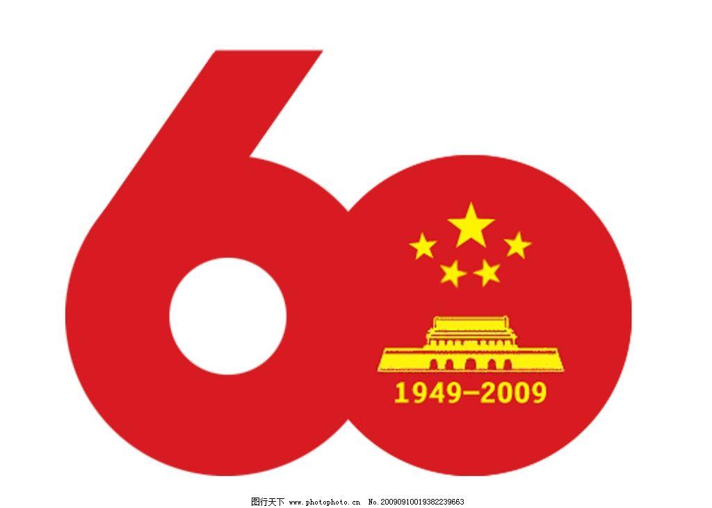 国庆60周年宣传标志 祖国60华诞 节日庆祝 文化艺术 设计 300dpi jpg