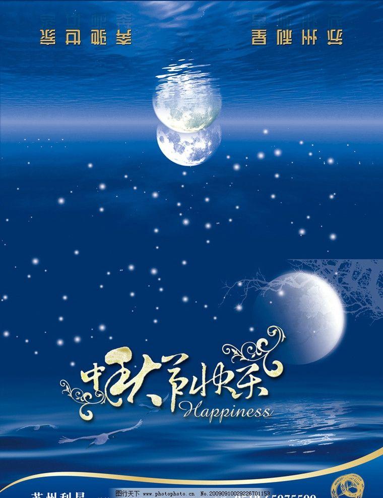 邀请函设计 月亮 星星 宇宙天空 中秋节 中秋节快乐艺术字 中秋请帖
