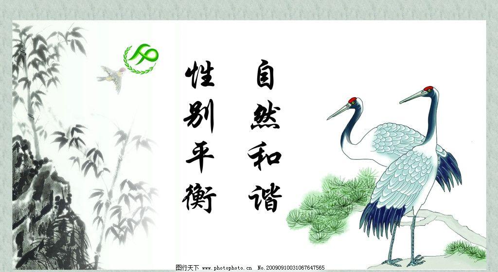 计划生育宣传 仙鹤 竹子 其他模版 广告设计模板 源文件
