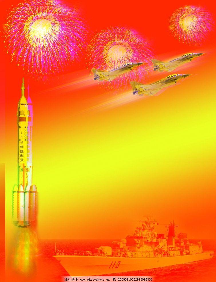科技强军 火箭 飞机 军舰 大海 礼花 背景素材 源文件