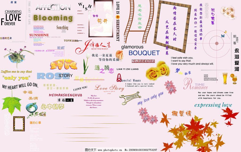 艺术字 字体 设计字体 婚纱设计字体 英文字体 英文 树叶 枫叶 红叶
