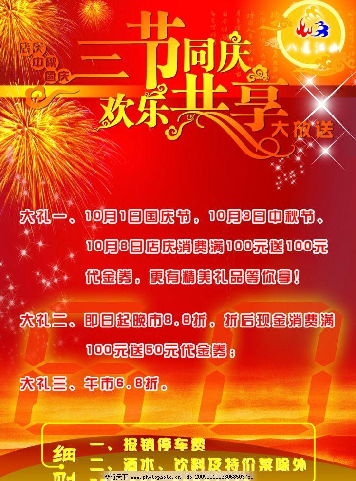国庆 中秋 海报图片