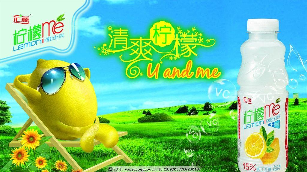 汇源 柠檬 me 海报 饮料 柠檬me psd分层素材 源文件 72dpi