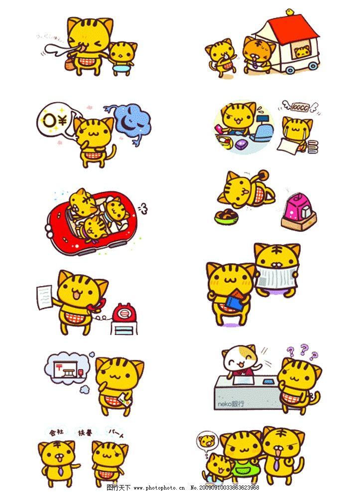 可爱韩国卡通 小猫 拉车 开车 休息 看书 打电话 其他 源文件 300dpi