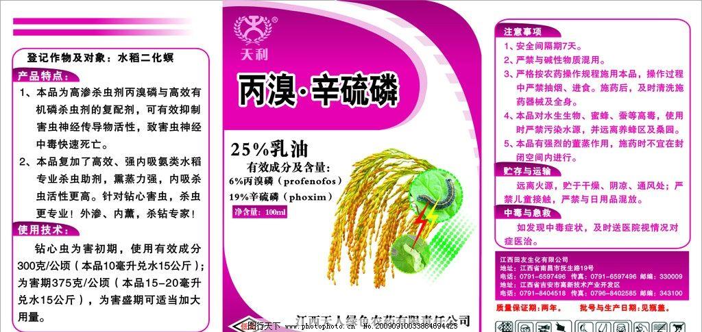 农药标签 包装设计 农药包装 水稻 虫子 杀虫 毒药 杀菌剂 农化包装