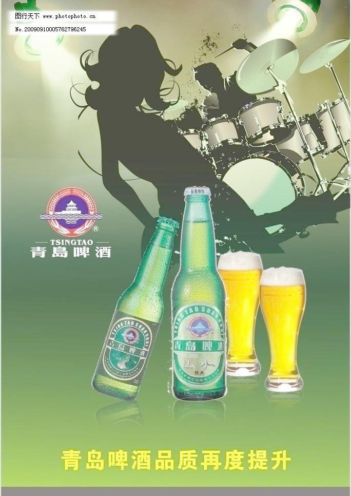 青岛啤酒广告图片