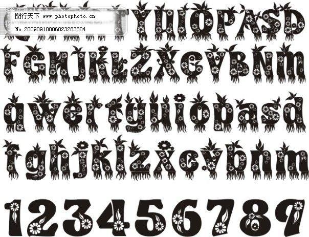 字母 字母 数字 草根 叶子 花 艺术字 英文艺术字体 矢量图