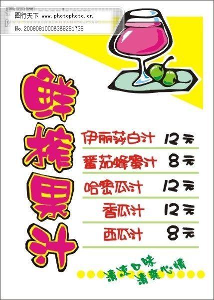 手绘pop 海报 食品 酒店 美食 烤鸭 极品_pop广告设计