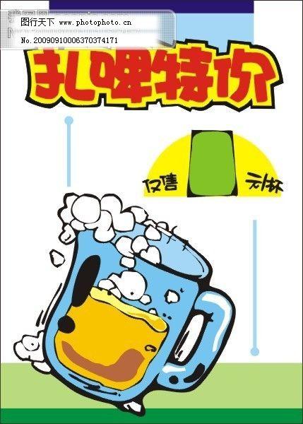 手绘pop 海报 食品 酒店 美食 烤鸭 极品