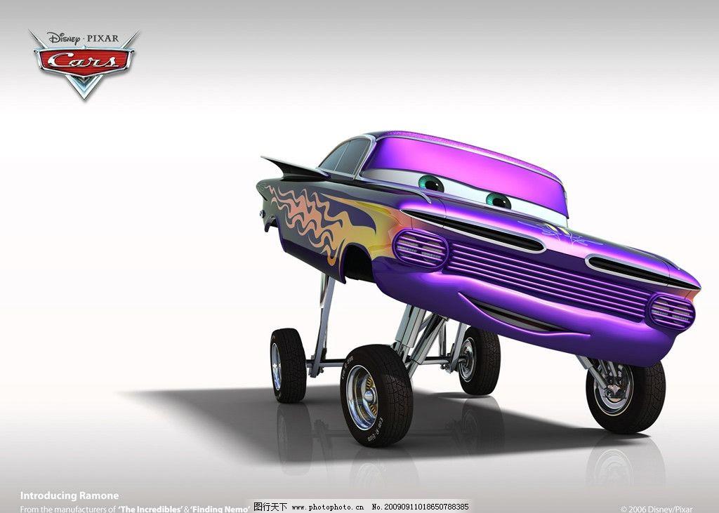 汽车总动员 玩具车 其他 动漫动画 设计 72dpi jpg