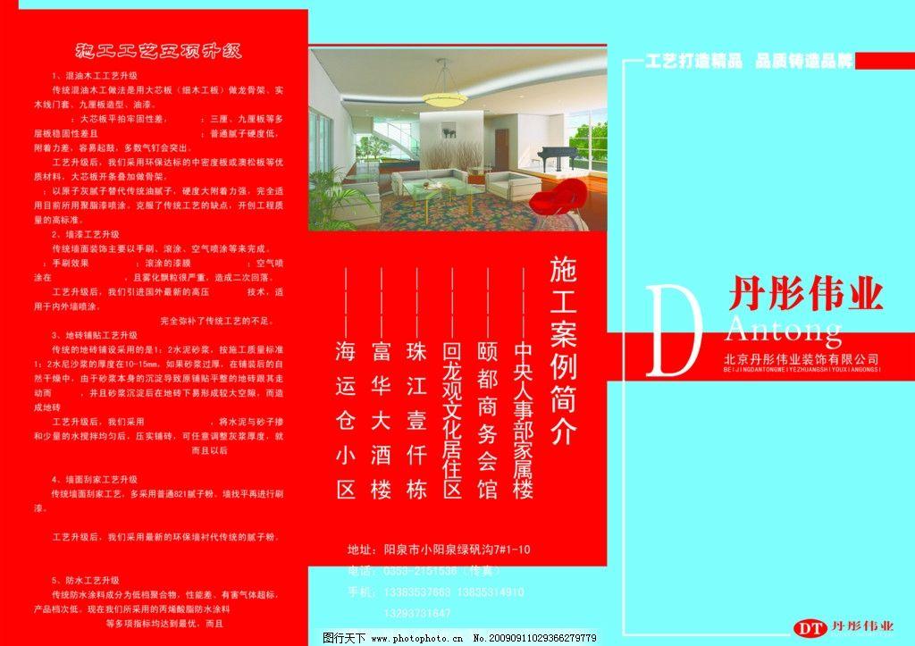 丹彤装修公司宣传广告画册设计图片