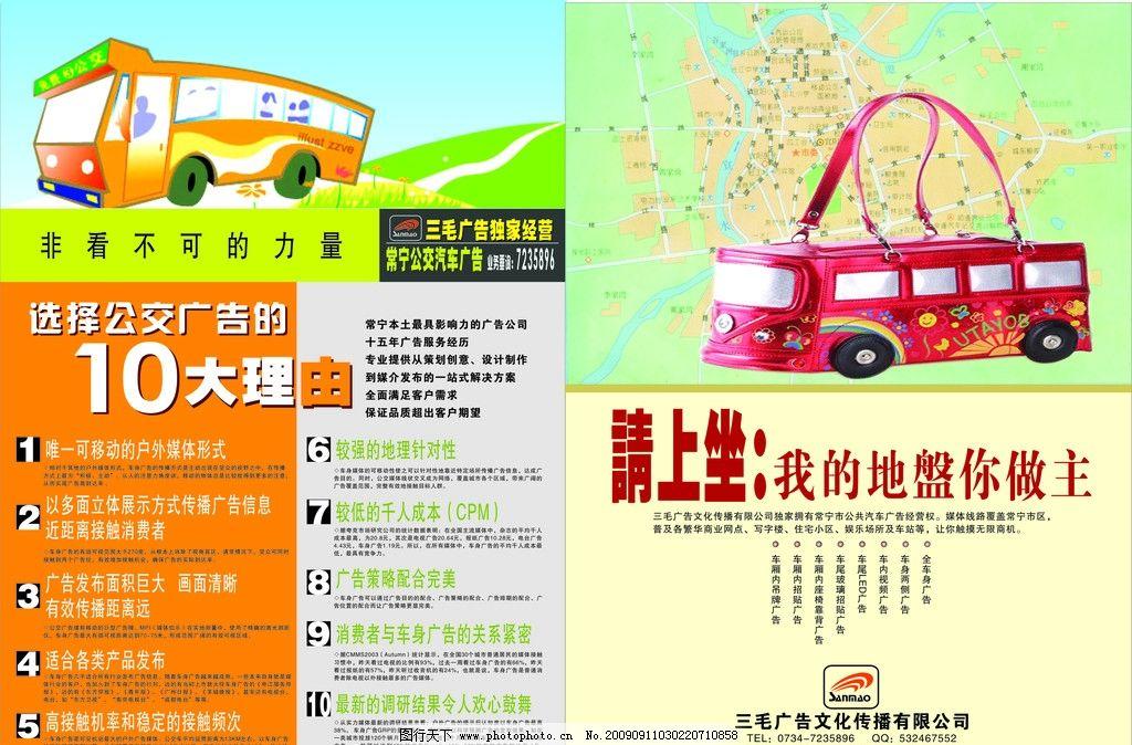 公交广告宣传单图片_展板模板_广告设计_图行天下图库