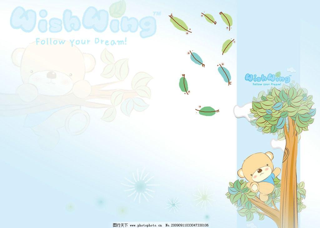 儿童相册 小熊 蓝色 可爱 相册模板 psd分层素材 源文件 200dpi
