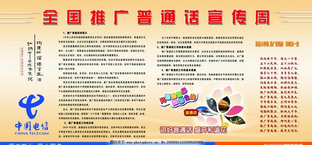 电信普通话 推广普通话 普通话宣传周 电信展板 psd分层素材 源文件 7