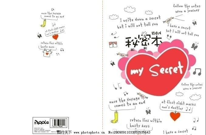本子封面设计 心 秘密 粉红 英文 可爱 随意 手绘 卡通 原创设计