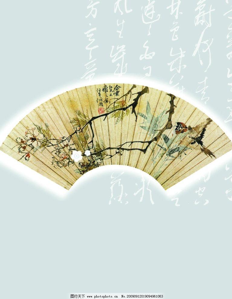 梅花烙 扇子 字画 国画 绘画书法 文化艺术 设计 80dpi jpg
