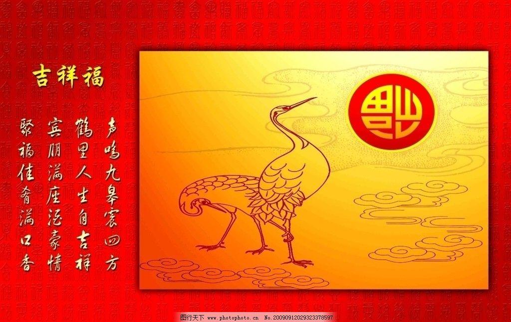 吉祥福 福字 仙鹤 云 百福 画册设计 广告设计模板 源文件 72dpi psd