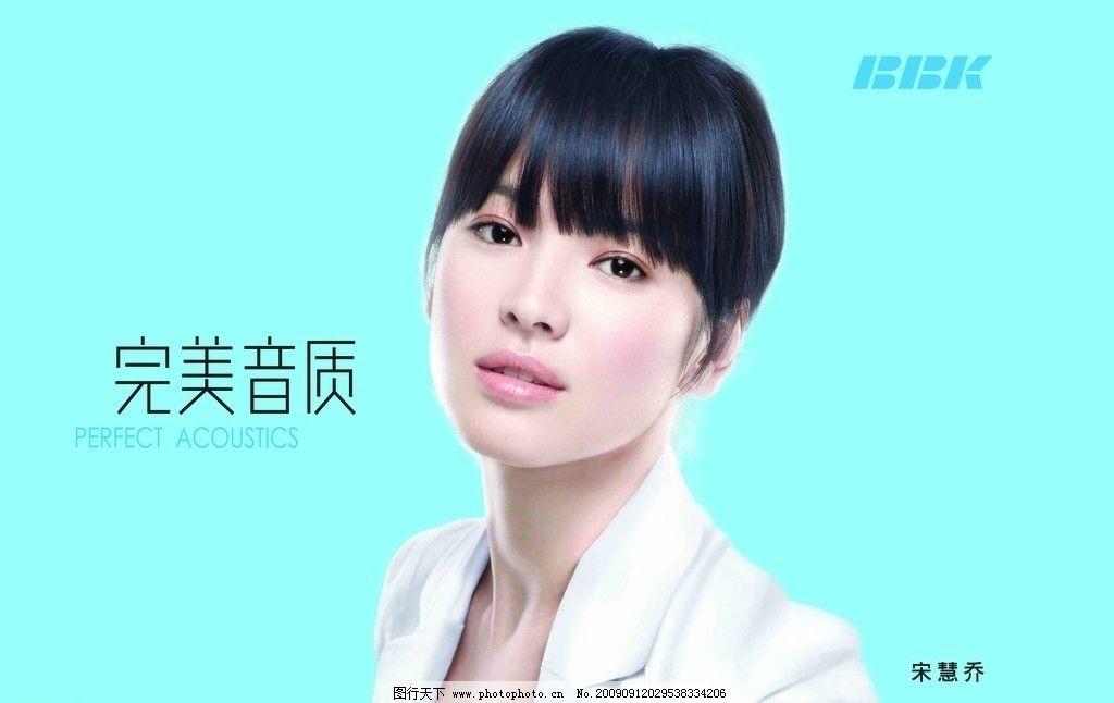 步步高 宋慧乔 广告设计 72dpi jpg图片