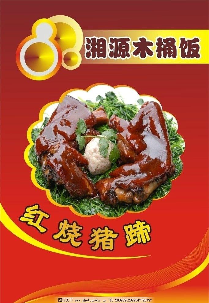 木桶饭 条纹 食谱 海报 猪蹄 展板 写真 广告设计 矢量 cdr