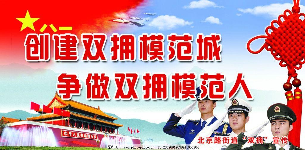 天安门 警察 中国结 红旗图片
