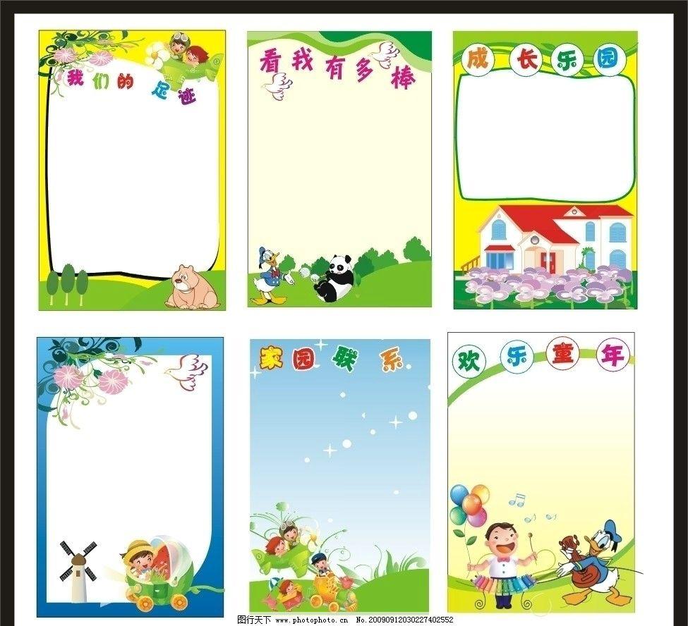 幼儿园墙报花边图片