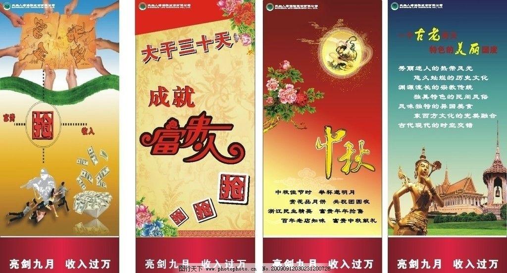 x展架 富贵 花 底纹 中秋 嫦娥 祥云 泰国      展板模板 广告设计