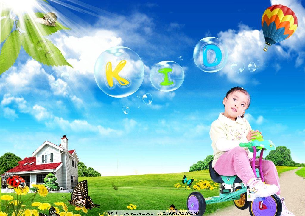 风景 风景素材 小孩 房子 蓝天白云 蓝天绿草 源文件